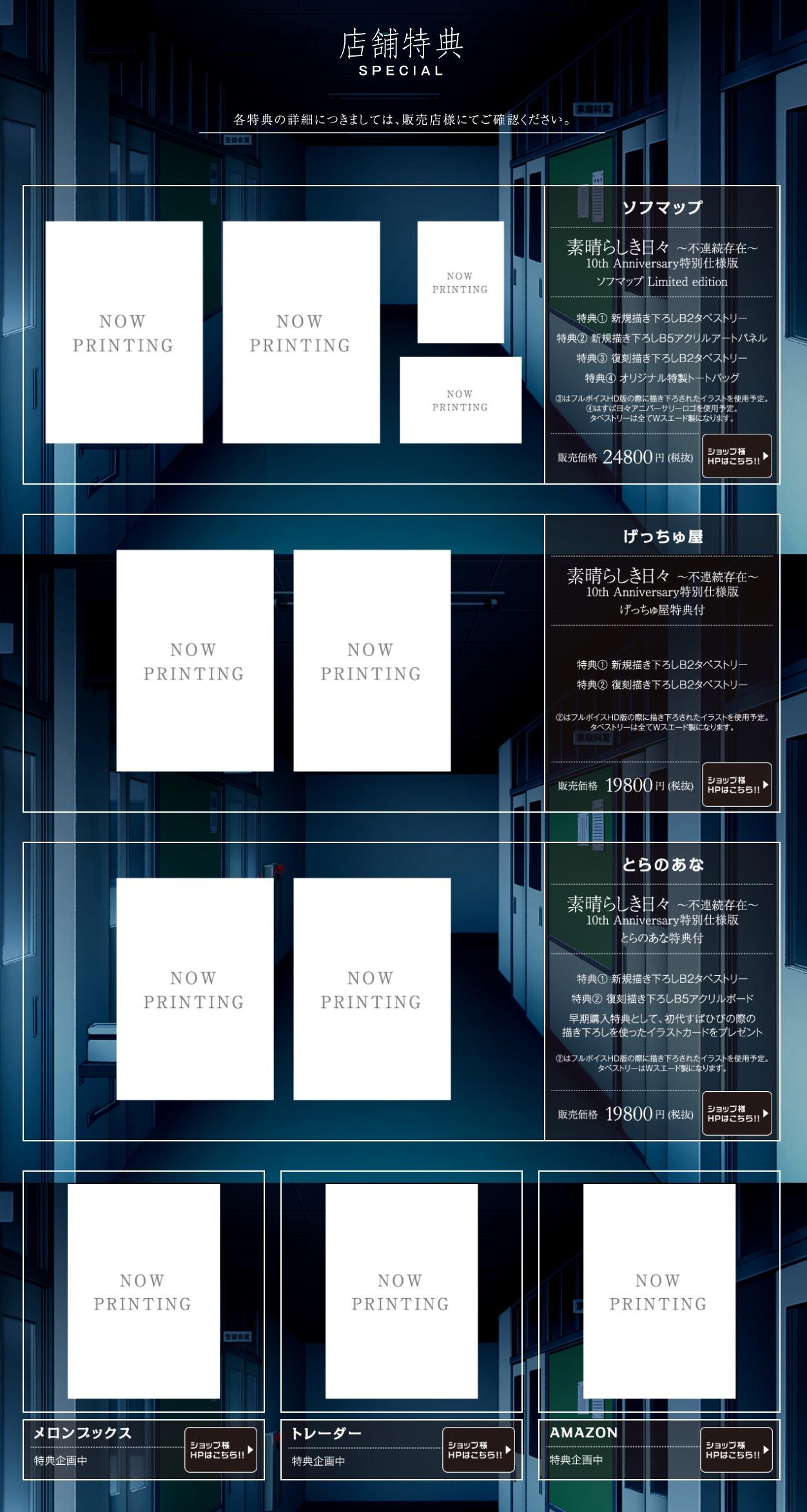店舗特典情報-素晴らしき日々-10th-Anniversary特別仕様版