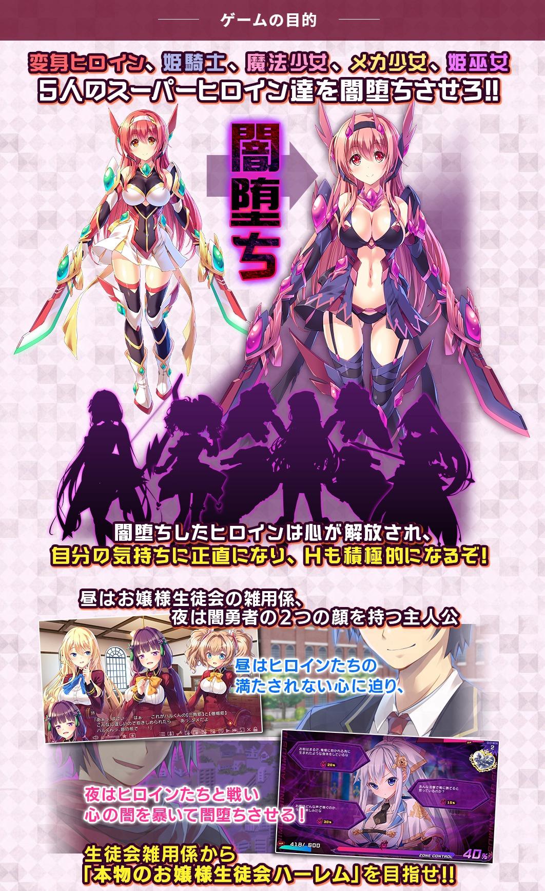 闇染Liberator-闇堕ち勇者と堕ちる戦姫-