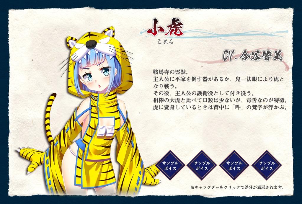 源平繚乱絵巻GIKEI-小虎