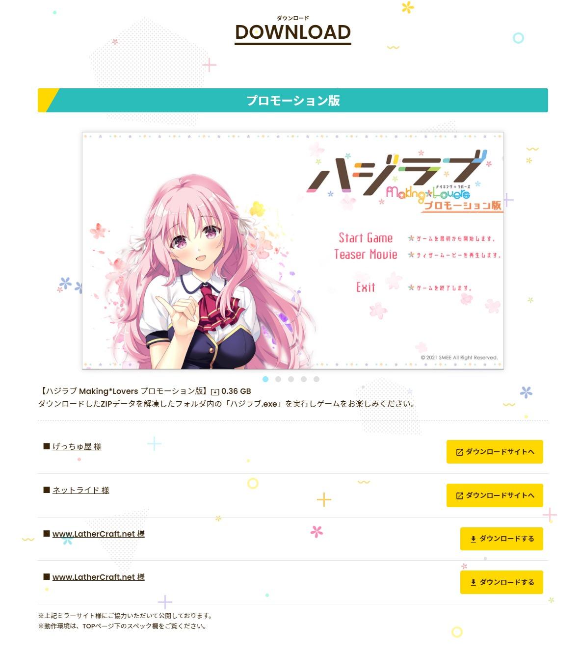 ダウンロード|ハジラブ-Making-Lovers-公式サイト