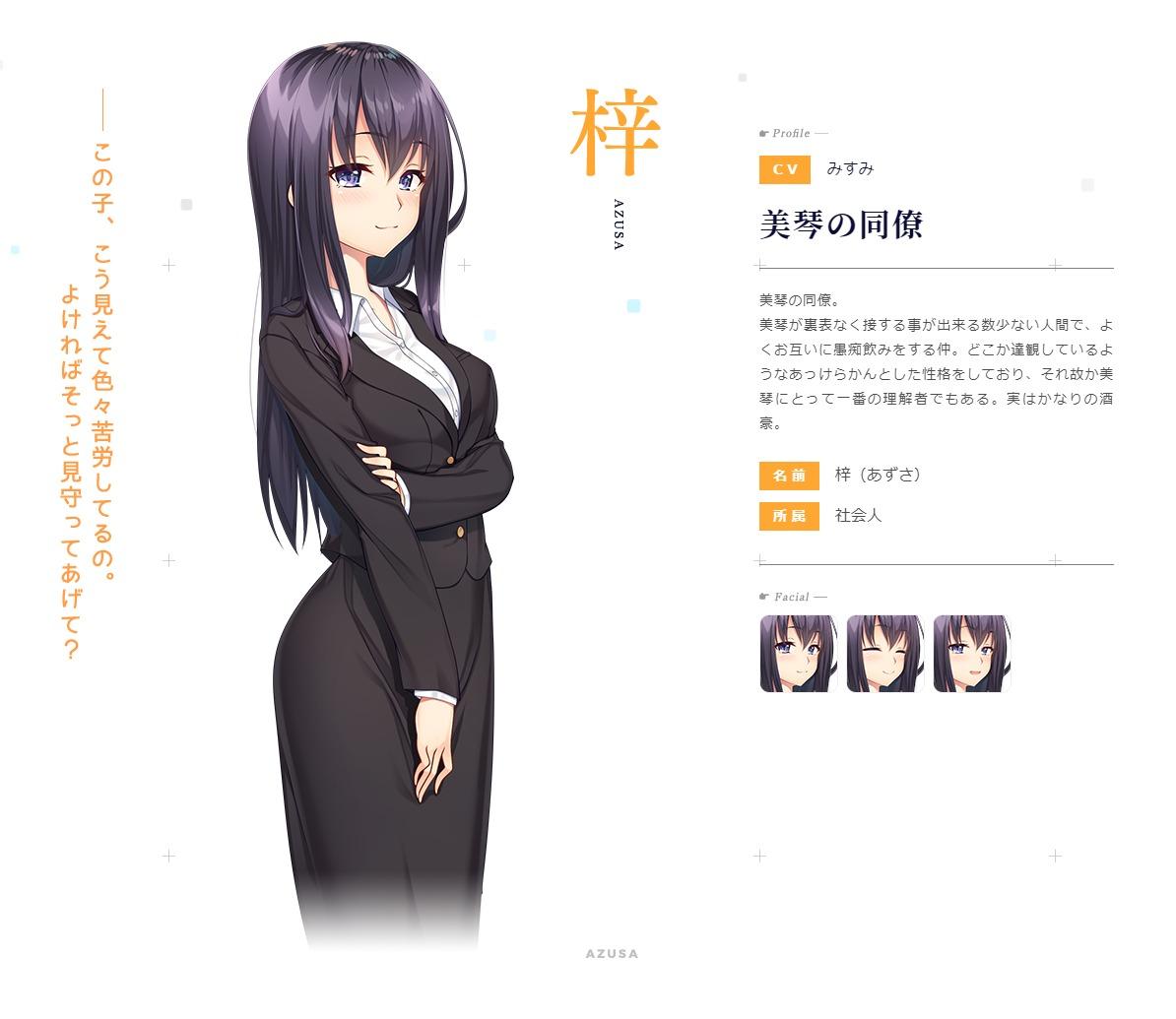 梓(CV-みすみ)|サブキャラクター|ゆびさきコネクション-公式サイト