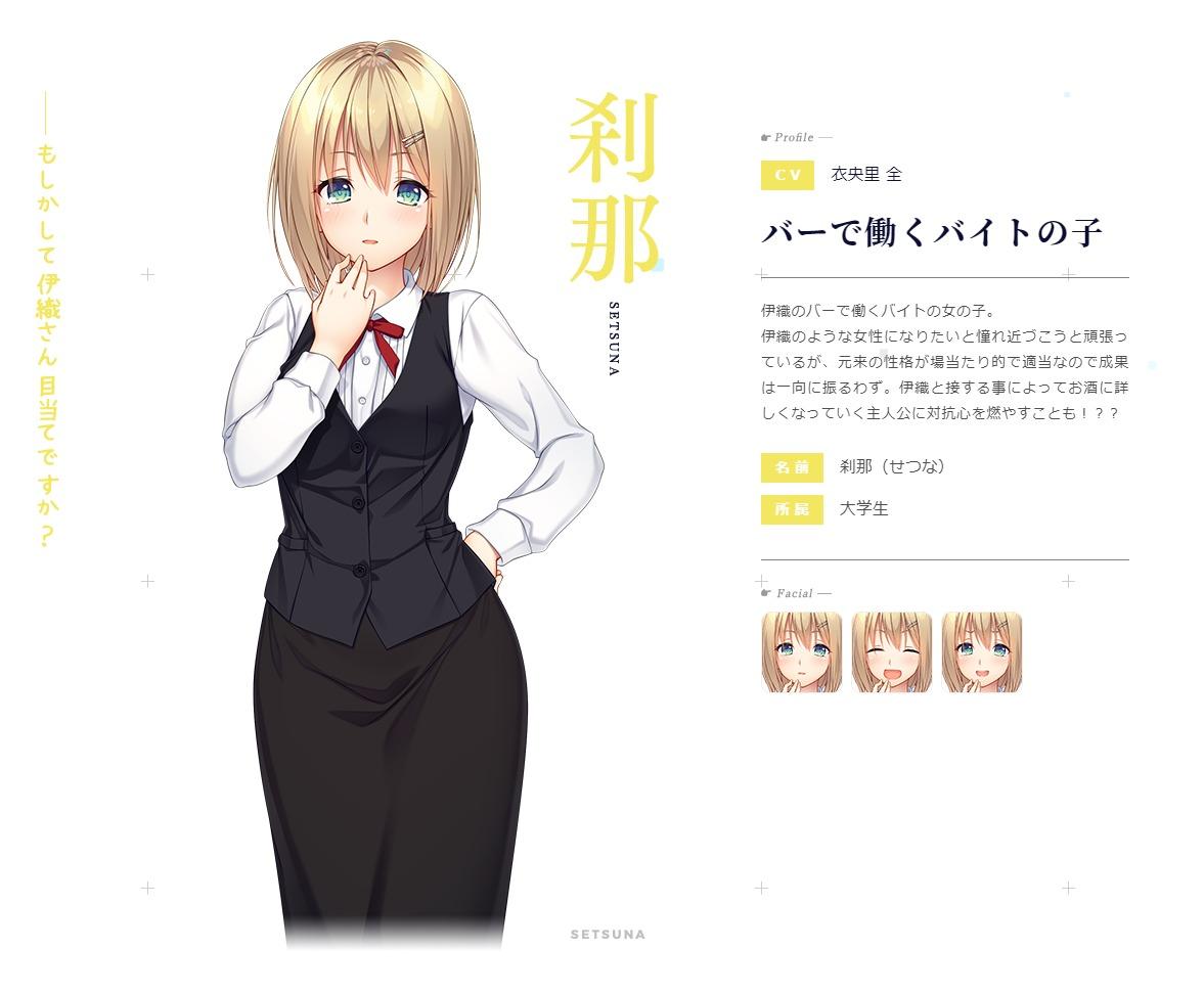 刹那(CV-衣央里-全)|サブキャラクター|ゆびさきコネクション-公式サイト