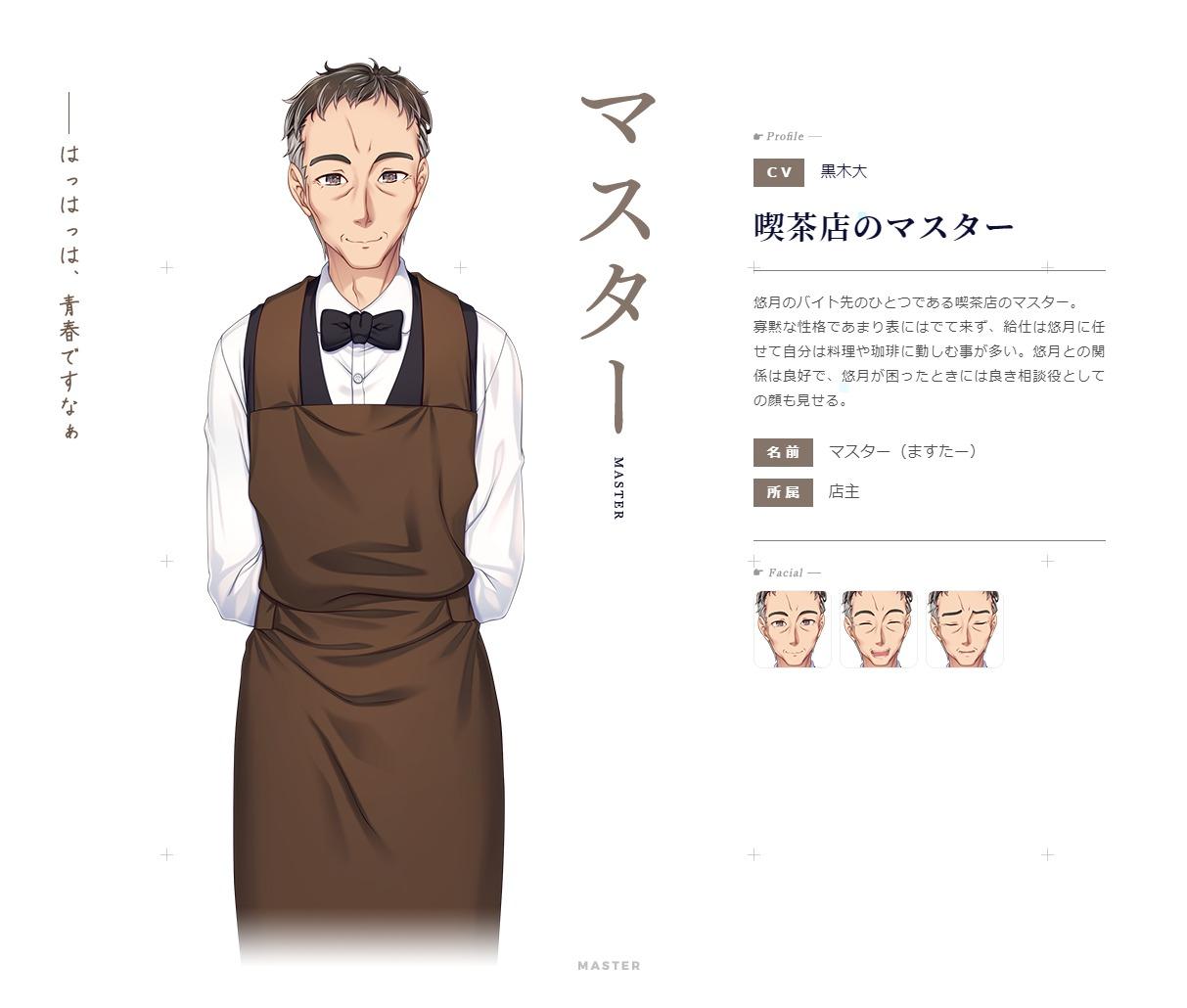 マスター(CV-黒木大)|サブキャラクター|ゆびさきコネクション-公式サイト