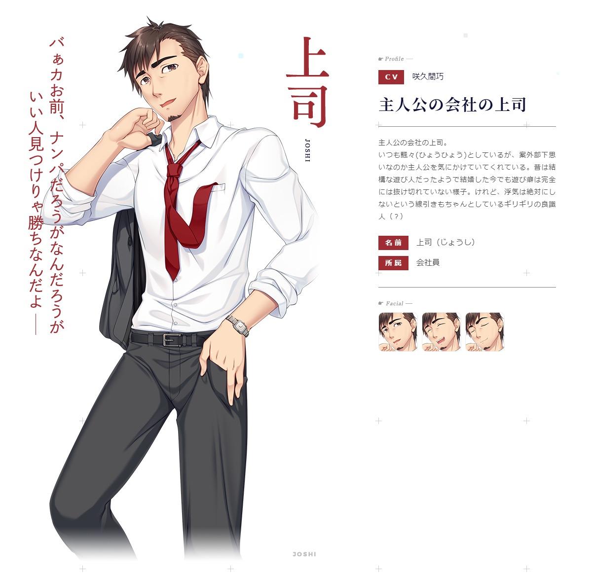 上司(CV-咲久間巧)|サブキャラクター|ゆびさきコネクション-公式サイト