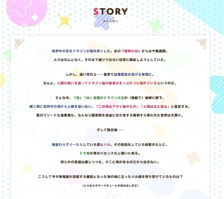 ストーリー|竜姫(どらぷり)ぐーたらいふ2