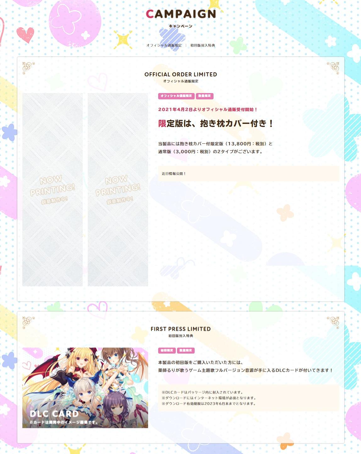 キャンペーン|竜姫(どらぷり)ぐーたらいふ2