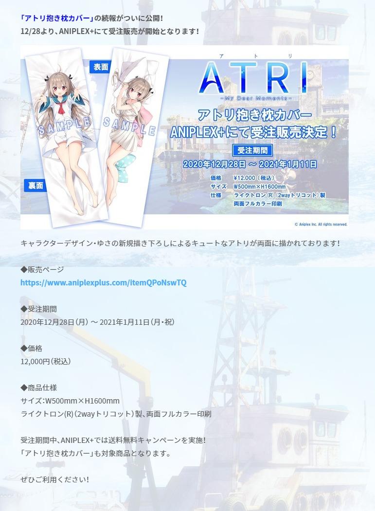 ATRI-My-Dear-Moments-_2020122521023345d.jpg