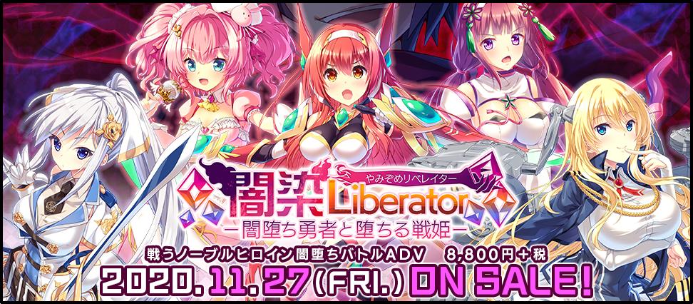liberator_top01.png
