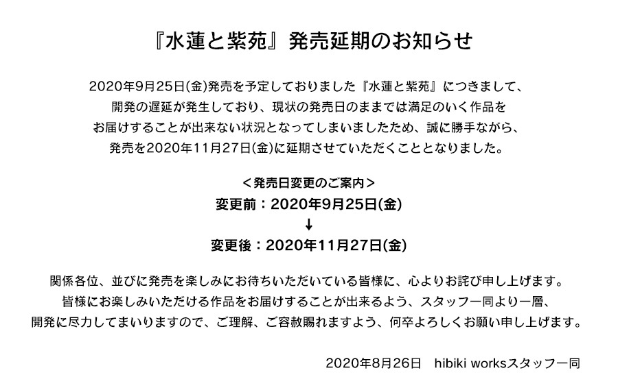 notice_2020082617184118d.jpg