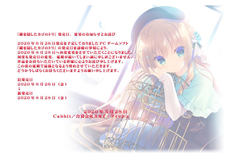 torikago_owabi_20200528121125428.jpg