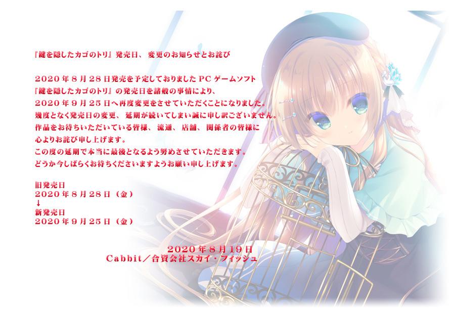 torikago_owabi_20200819202254325.jpg
