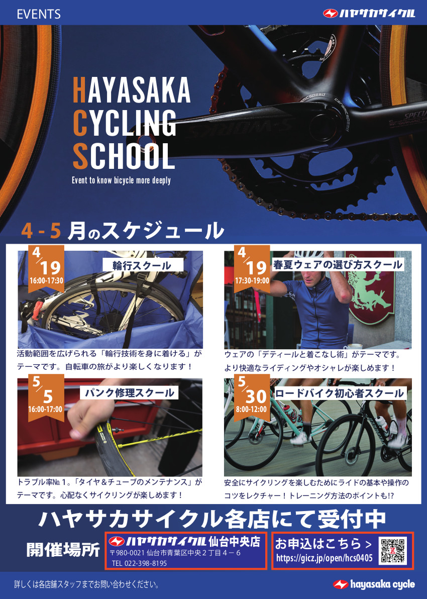 hayasaka_cycling_school4-5_pop.jpg