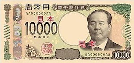 10000円 渋沢栄一