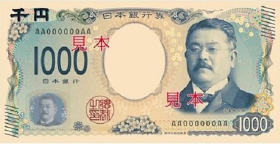 1000円 北里柴三郎