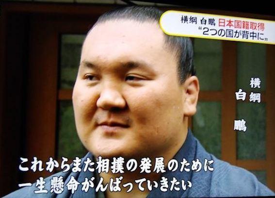 白鵬が日本国籍