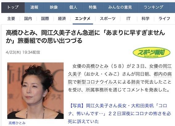 高橋ひとみさんコメント記事
