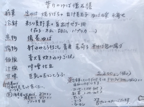 ゆば懐石 2000円