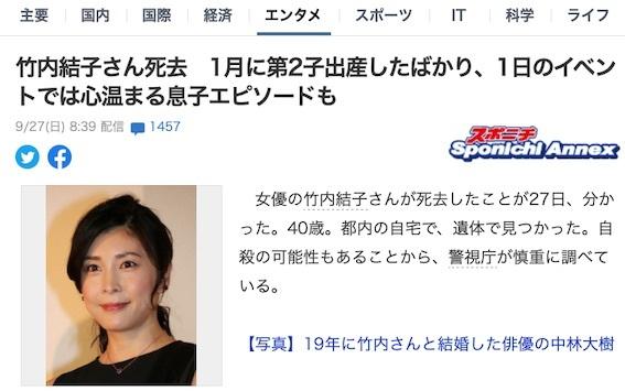 竹内さん死去の記事