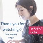 ひろラジcafe_thanks