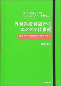 gaisikeitousi_excel_convert_20200621152553.jpg