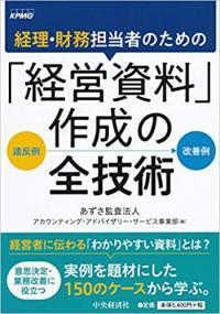 keieisiryounosakusei_convert_20200718103538.jpg
