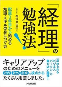keiri_bennkyou_convert_20200614194357.jpg