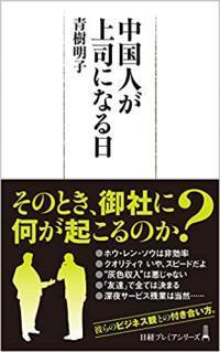 tyuuugoku_jousi_convert_20200314105220.jpg