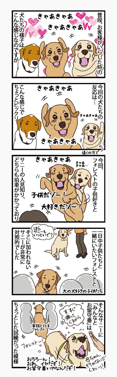 04012021_dogcomic.jpg