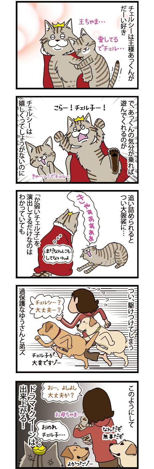 05062021_dogcomic.jpg
