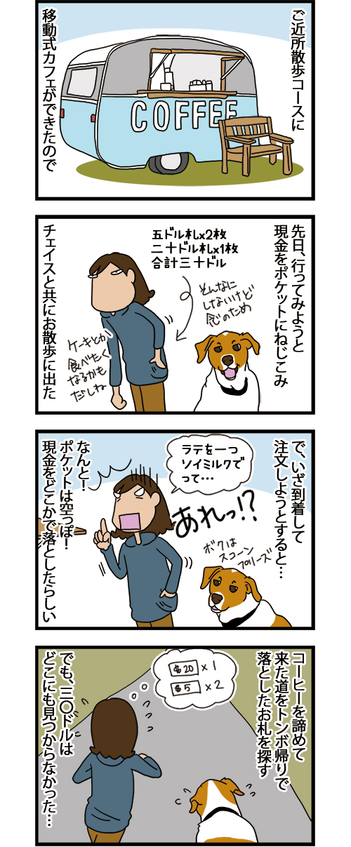 07052021_dogcomic_1.jpg