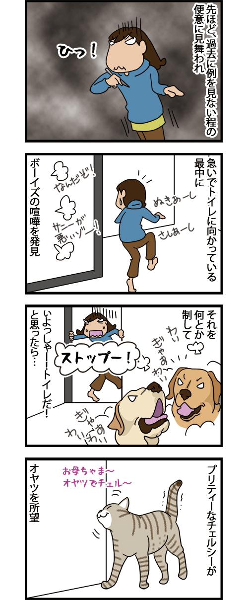 10022021_dogcomic_1.jpg