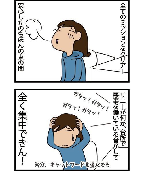 10022021_dogcomic_2.jpg