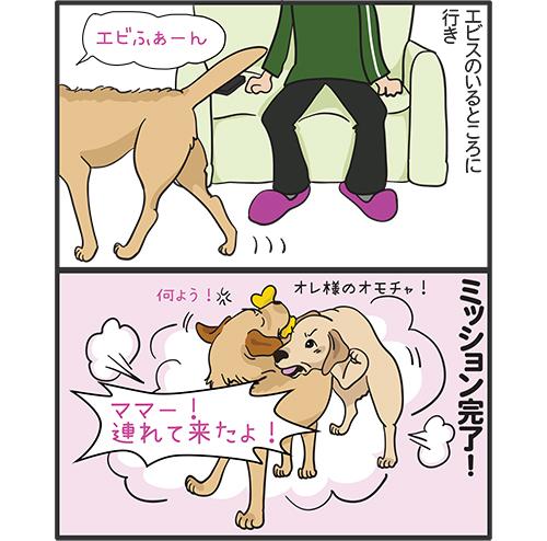 10052021_dogcomic_2.jpg