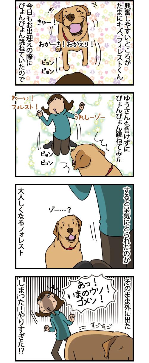 14042021_dogcomic_mini.jpg