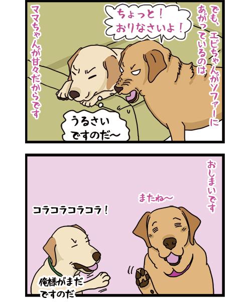 19032021_dogcomic_2.jpg