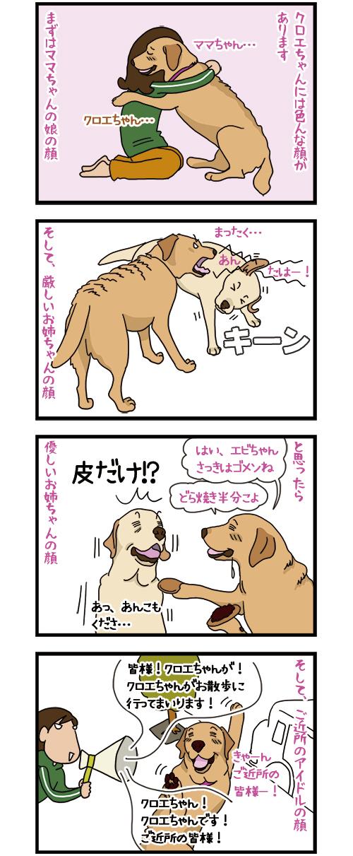 20032021_dogcomic_mini1.jpg