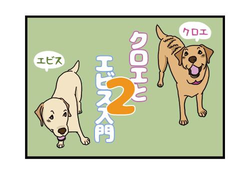 20032021_dogcomic_title_part2.jpg