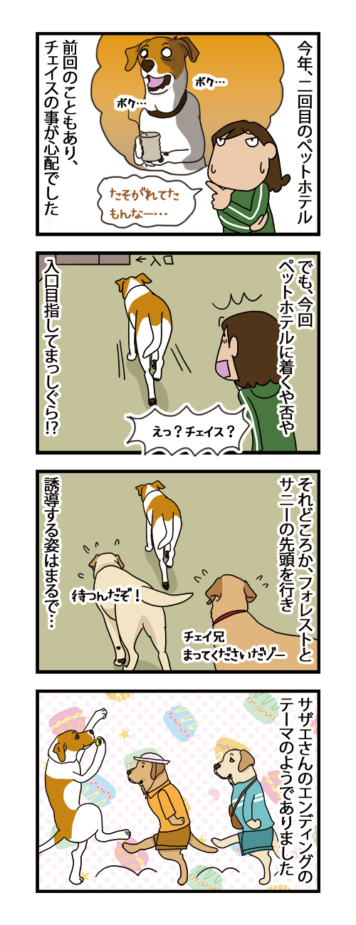 23032021_dogcomic.jpg