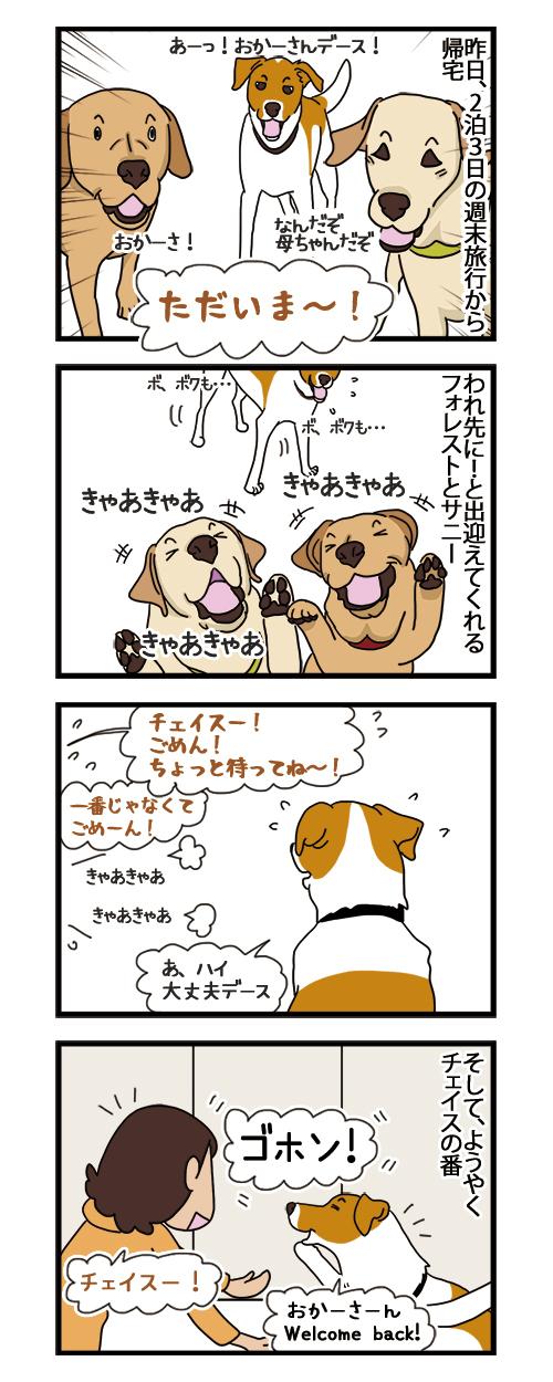 25012021_dogcomic_1.jpg