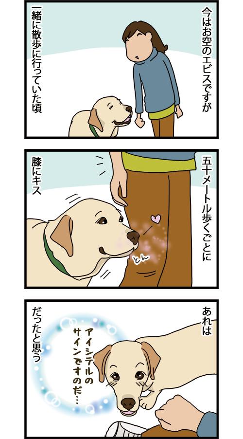 26032021_dogcomic_mini1B.jpg