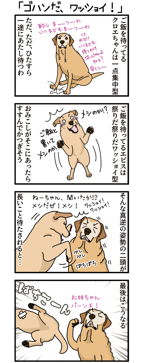28122020_dogcomic2.jpg