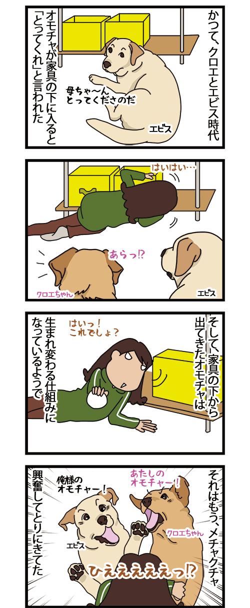 29012021_dogcomic1.jpg