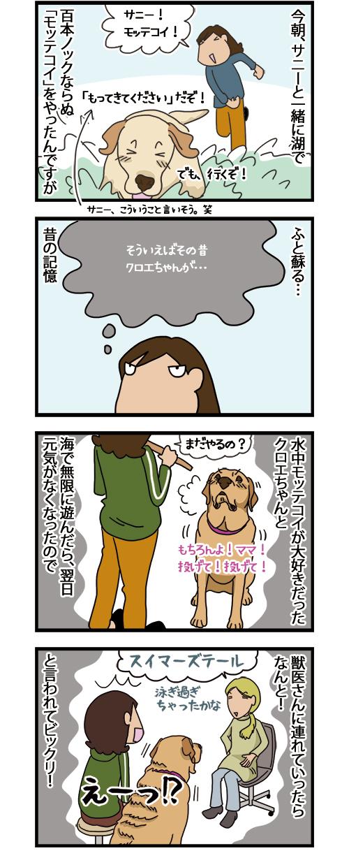 31032021_dogcomic_1.jpg