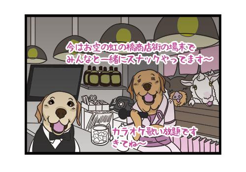 ChloYebisuPart2_7.jpg