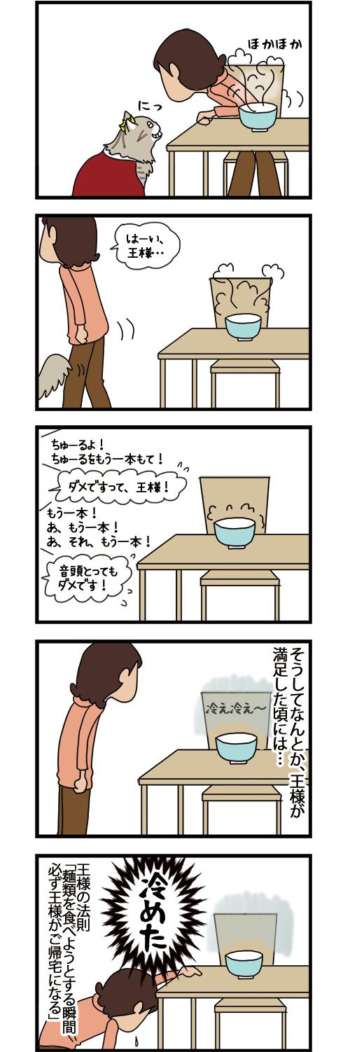 KingTiming_mini_2.jpg