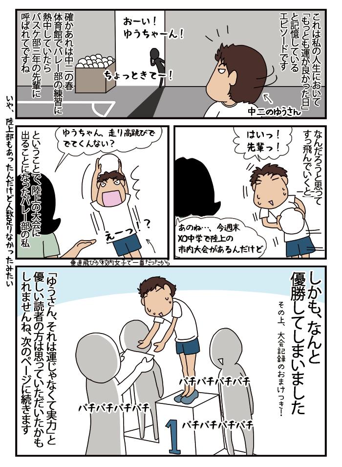 Luck_1.jpg