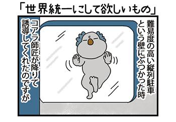 Merumaga_thumbnail.jpg