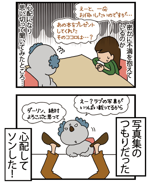 MerupoOmake_2.jpg