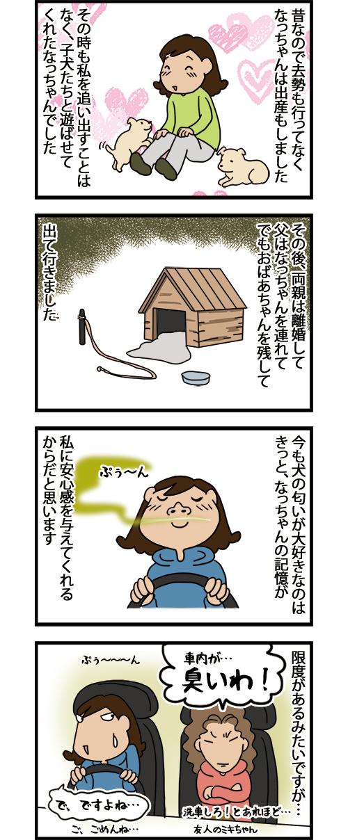 Natsu_mini2.jpg