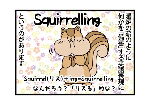 Squirrelling.jpg